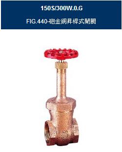 FIG.440台湾RING东光升杆式青铜闸阀FIG440闸阀