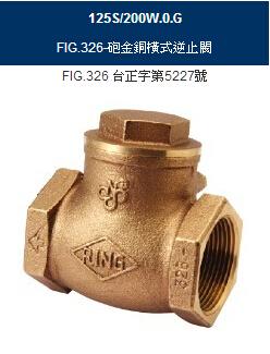 FIG.326青铜横式止回阀台湾RING东光-上海
