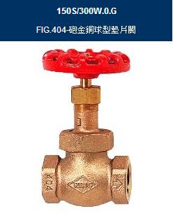 FIG.404球形垫片阀-RING东光FIG404青铜截止阀