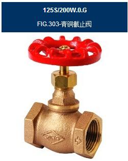 台湾RING东光FIG.303青铜截止阀-FIG303截止阀