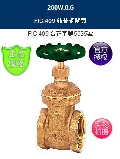 FIG.409黄铜闸阀-台湾RING东光闸阀FIG.409