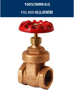 FIG450青铜闸阀-台湾RING东光FIG.450铜闸阀
