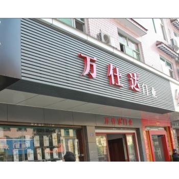 大理艺达广告店面招牌门头设计制作公司:铝塑板门头,彩钢门头,烤漆玻