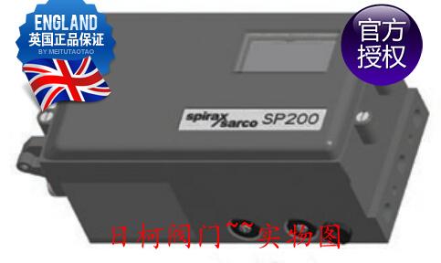 SP200定位器-斯派莎克阀门电气智能定位器SP200