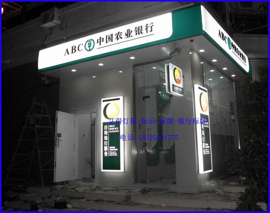 广州制作钣金不锈钢类【银行标识标牌】