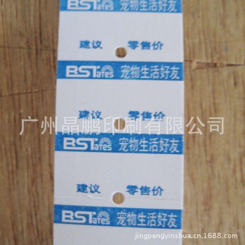 广州黄埔特价供应不干胶标签 条形码 流水号