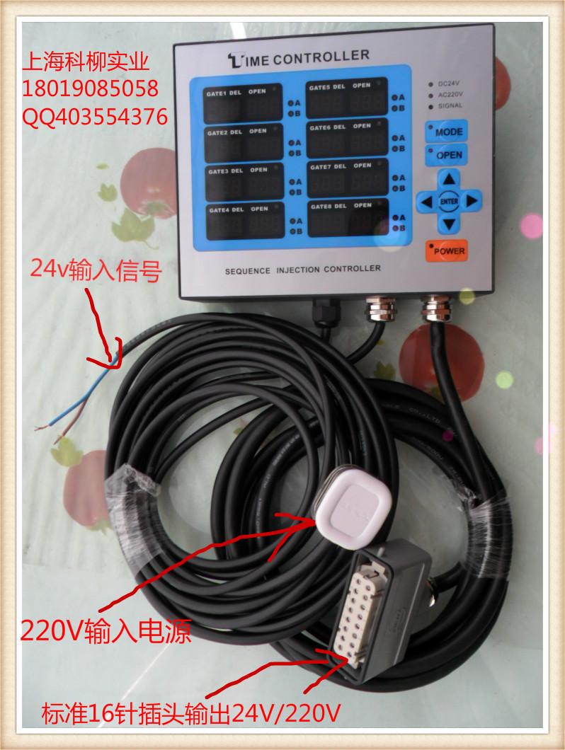 热流道时间控制器/注塑时序控制器继电器