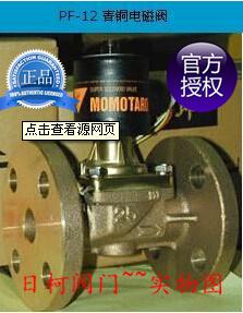 PF12阀天桃太郎电磁阀VENN-PF12法兰式电磁阀
