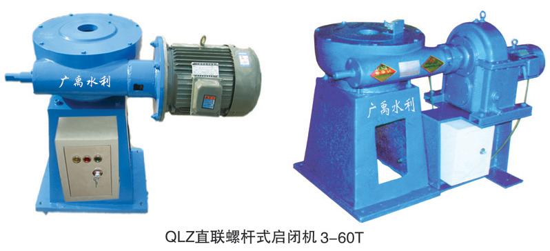 买水利设备QLZ型直联式启闭机到广禹生产厂家