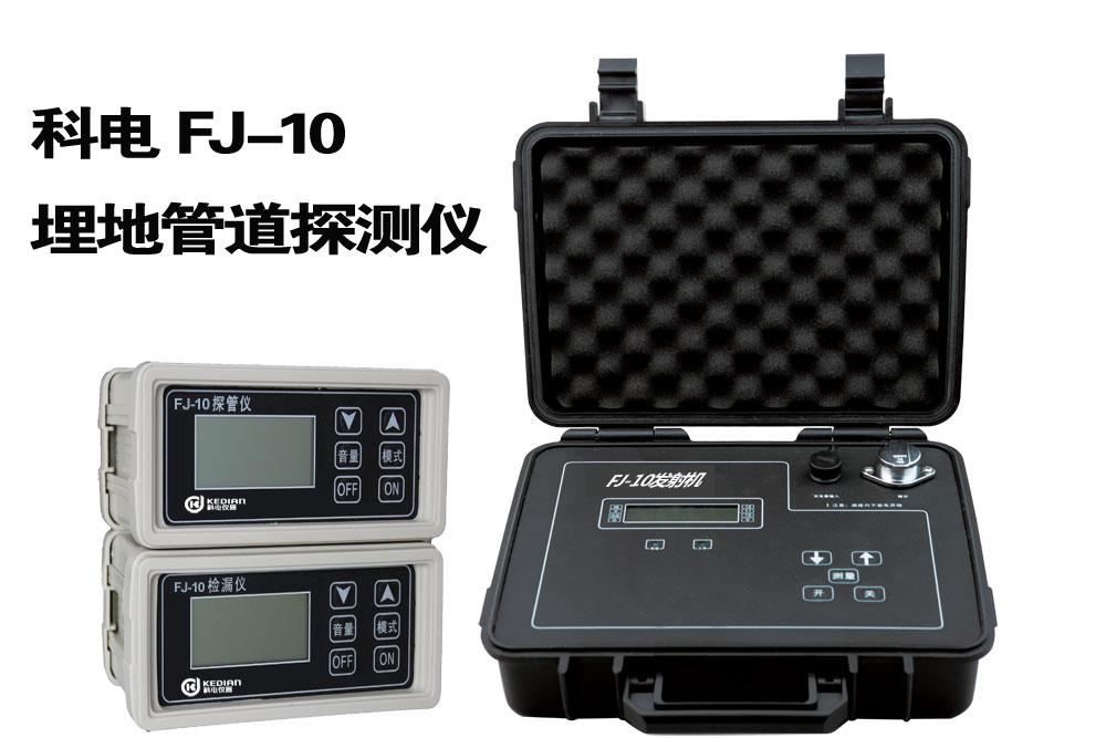 FJ-10数字式智能化防腐层检漏仪生产厂家