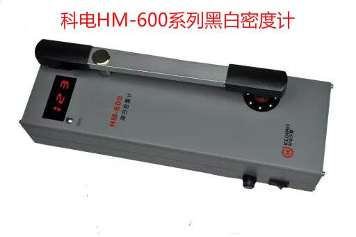 HM—600黑白透射密度计生产厂家