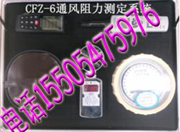 CFZ-6通风阻力测定系统吉林沈阳神木