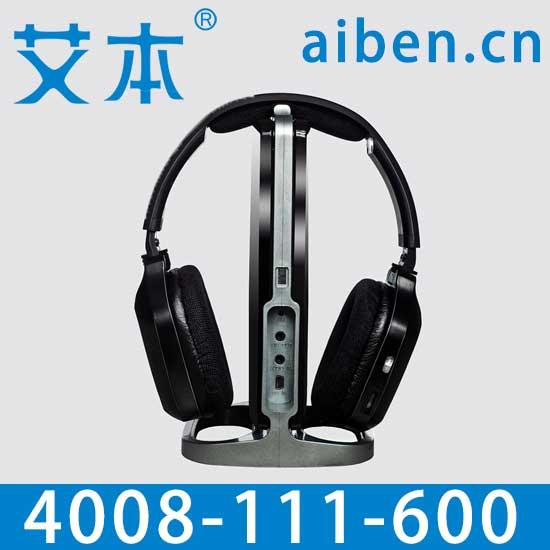 北京买头戴式电视无线耳机首选艾本耳机