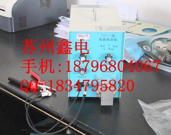 上海血袋热合机