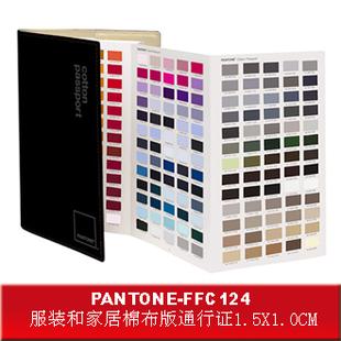 pantone潘通色卡-新版tcx色卡(全国货到付款)