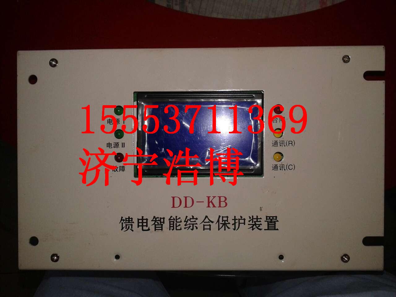 DD-KB馈电智能综合保护装置-服务三包