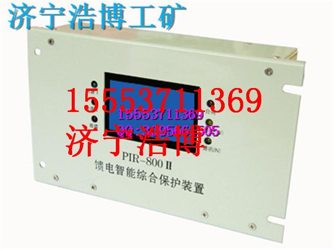 PIR-800II型馈电智能综合保护装置-服务三包