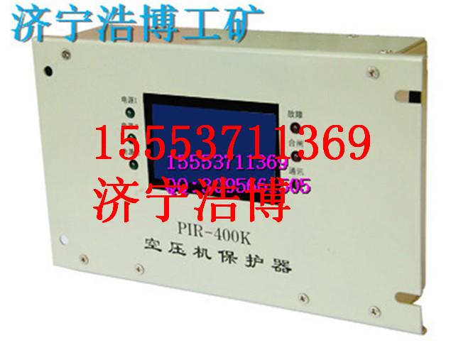 PIR-400K型空压机保护器-服务三包