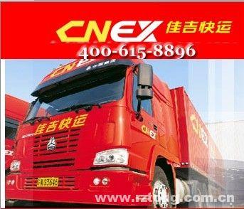 上海轿车托运 托运轿车电话4006158896