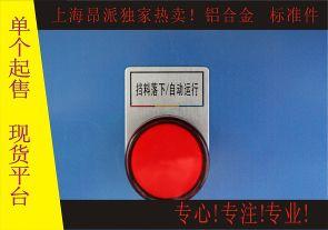箱式变电站按钮指示牌、低压电器按钮标示牌