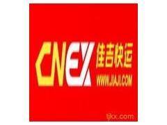 上海轿车托运选择上海佳吉快运公司安全快捷