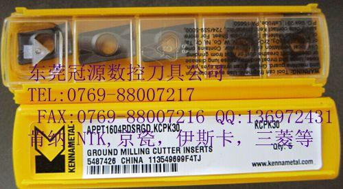 肯纳槽刀片 NG2047R KC5025