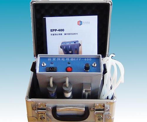 国产EPP-400便携式前置采样预处理器