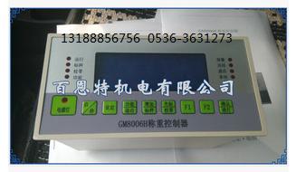 GM8006H称重控制器智能控制仪