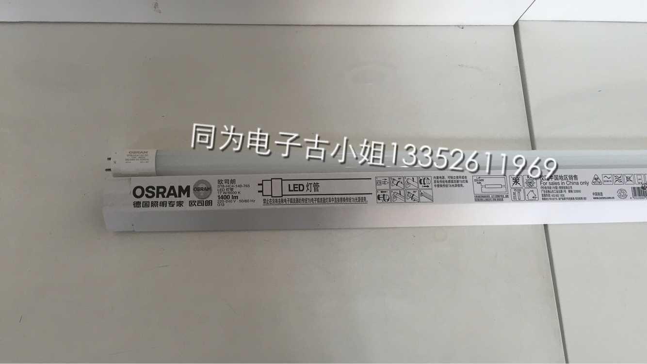 欧司朗ST8-HC4-145-16W/865LED灯管1500流明 玻璃