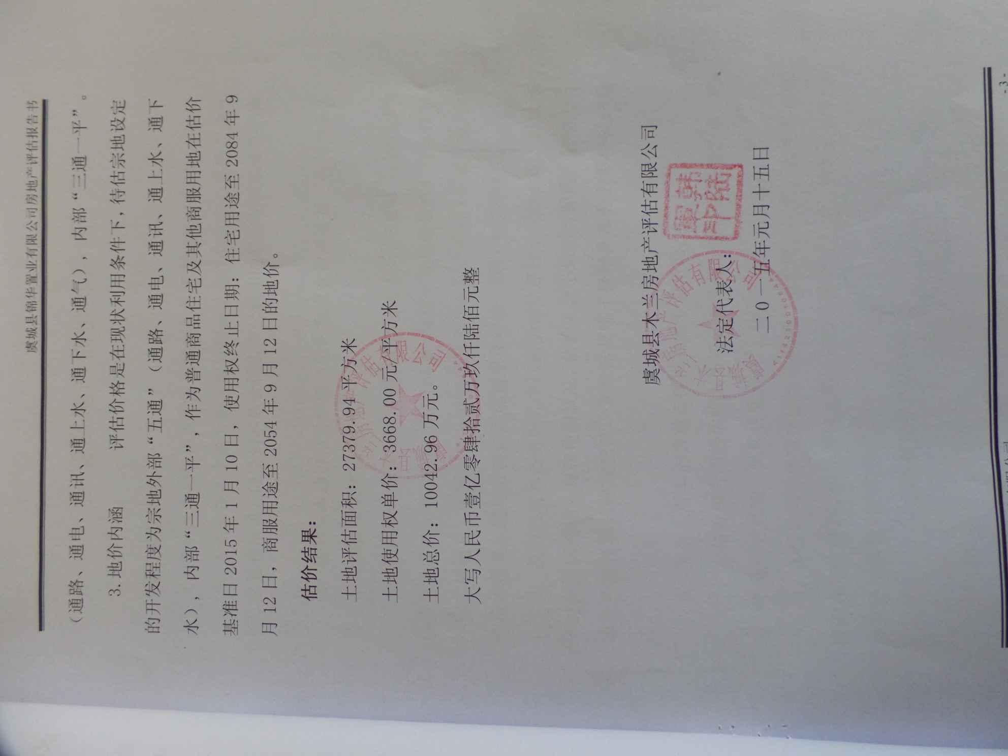南阳市南召县老城区原农业局6.7亩商业用地
