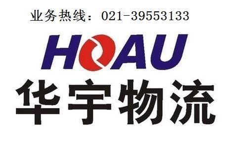 上海华宇物流公司安全快捷值得信赖