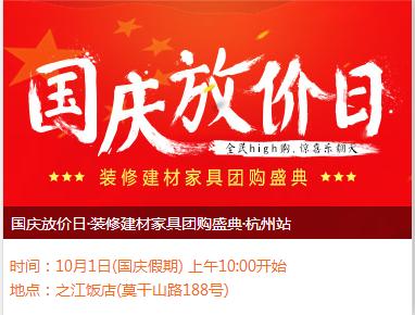 国庆放价日·装修建材家具团购盛典·杭州站