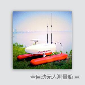 提供全自动无人测量船系统华测价格