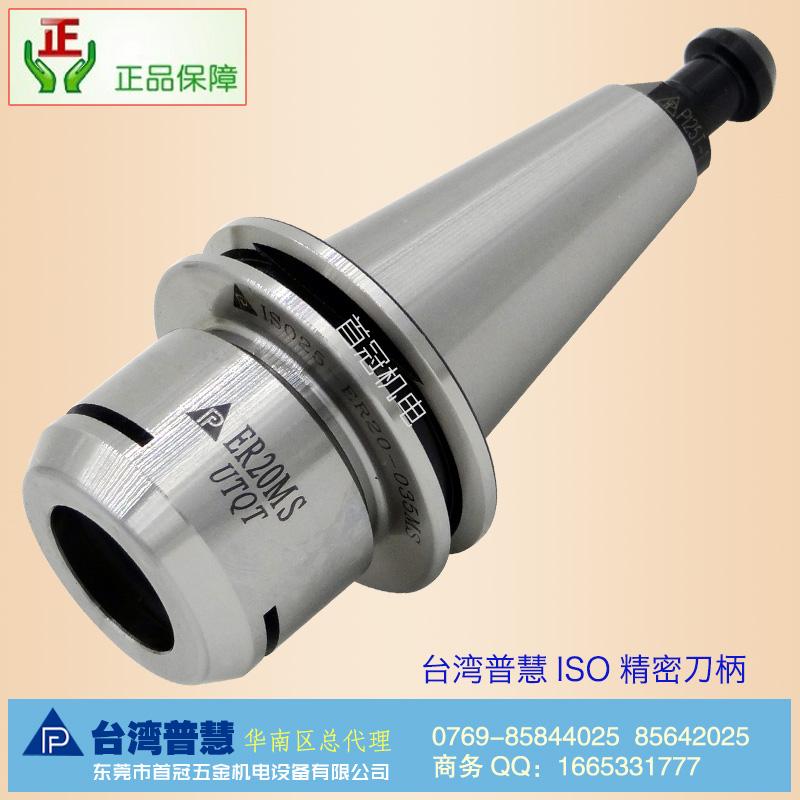销售正品普慧刀柄 ISO25-ER20-035MS