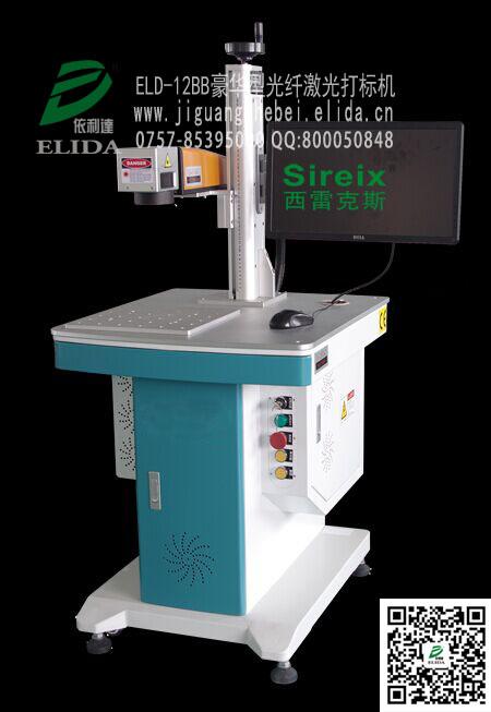 依利达专业生产激光打码设备十多年,打标