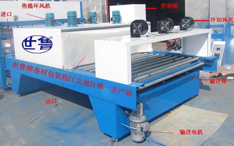 BSB防水材料包膜机,沥青防水卷材缩膜机