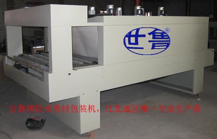 防水卷材自动收缩膜机,卷材膜包机