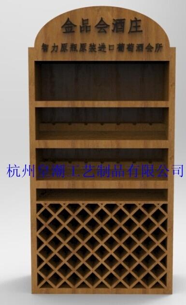 实木红酒架