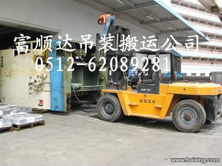 苏州相城区黄桥镇设备搬场公司
