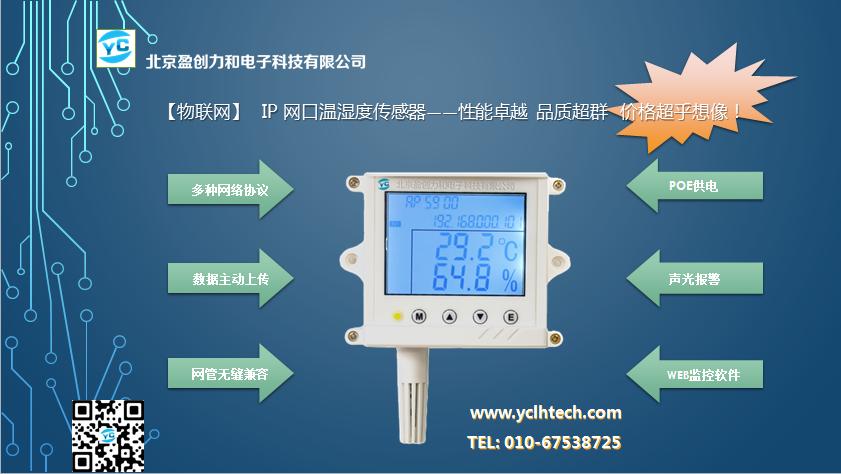 IP网口温湿度传感器