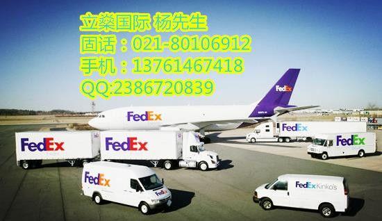 上海机场代理快件fedex清关