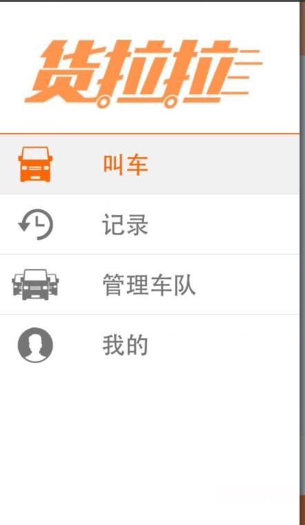 独一无二的货运物流app、深圳市、罗湖