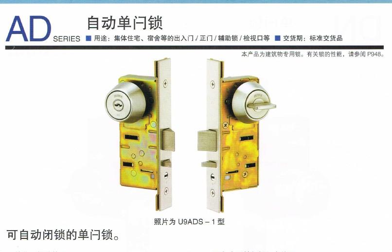 AD型日本原装进口MIWA美和自动闭锁门锁