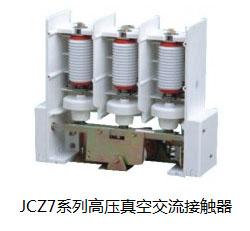 JCZ7-10/160、250、400、630