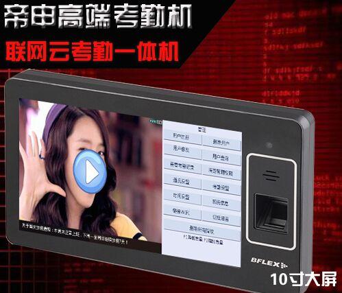 门禁网络安卓考勤机10.1寸