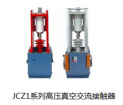 JCZ1-6/160、250、400、630