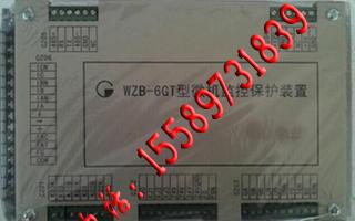 WZB-6GT型微机监控保护装置