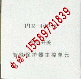 PIR-4008Z组合开关智能综合保护装置