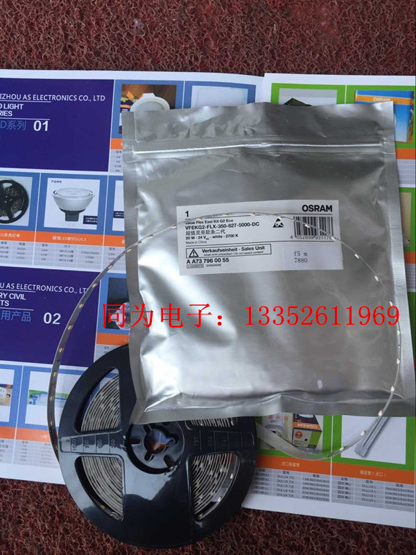 欧司朗OSRAM VFEKG2-FLX-800-827-5000 灯带