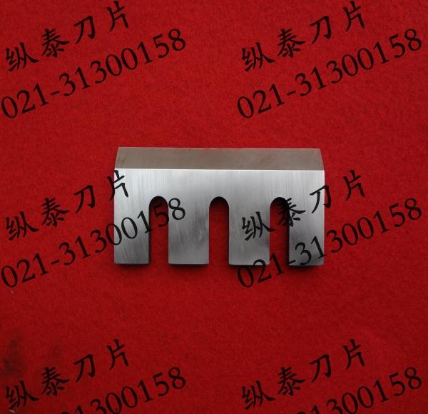 质优价廉制袋机锯齿形横切切断刀片